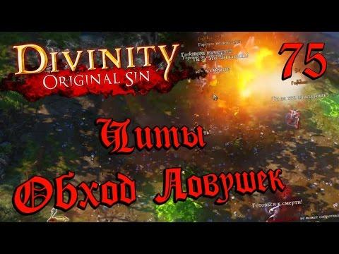 Divinity Читы Обход Ловушек [ #Divinity Original Sin 75]