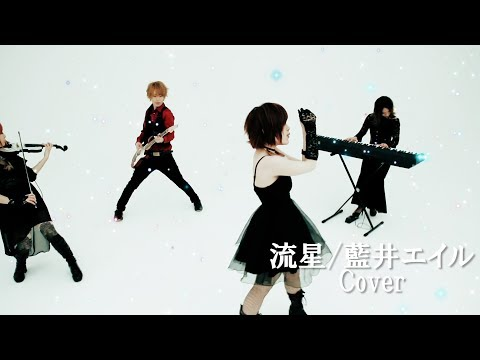 【SAO Alternative OP】流星/藍井エイル cover by 劇楽隊 feat A Sky of Magnolia