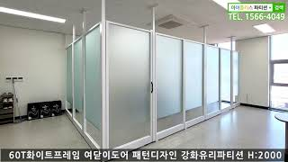 [인테리어가구 강화유리파티션][구미/평택] 사무실 패턴…