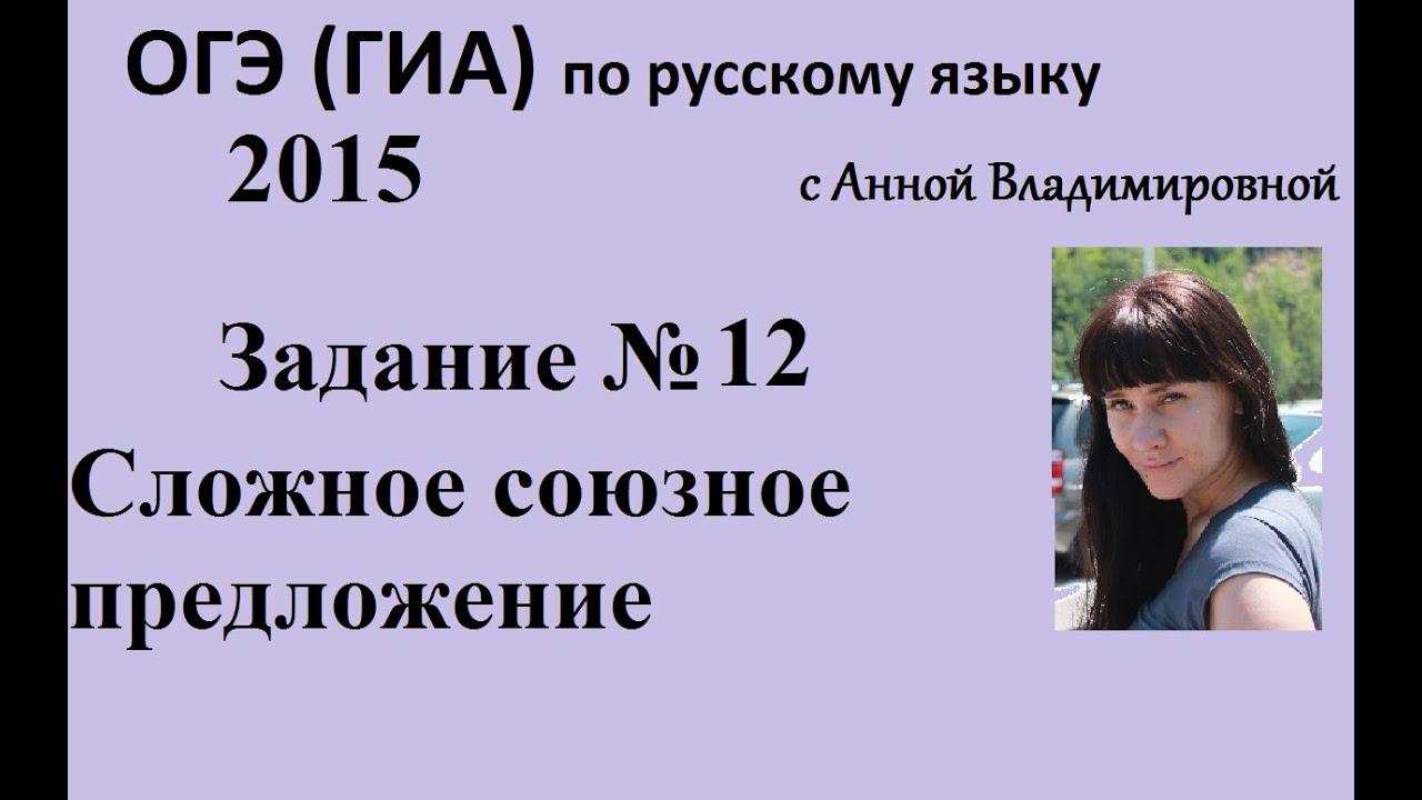 Русский язык. 9 класс, 2016. Задание 12, подготовка к ОГЭ(ГИА) с Анной Владимировной