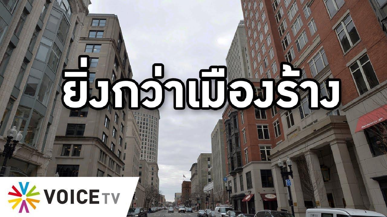 Overview -ไวรัสทำนิวยอร์คประชากร 8 ล้าน แทบเป็นเมืองร้าง อเมริกายิ่งกว่าเมืองผี จีนไร้ติดเชื้อใหม่