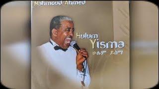 Download lagu Mahmoud Ahmed - Melkama Tibtina (መልካማ ጥብጥና) 1993 E.C.