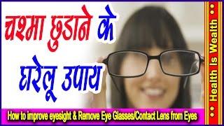 चश्मा छुड़ाने के लिए घरेलु उपाय–How to improve eyesight & Remove Eye Glasses/Contact Lens from Eyes