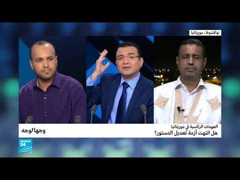 العُهدات الرئاسية في موريتانيا.. هل انتهت أزمة تعديل الدستور؟  - نشر قبل 54 دقيقة