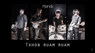 Txhob ruam ruam - Hands 「Official MV」