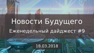 Дайджест Новостей Будущего #9 (18.03.2018)