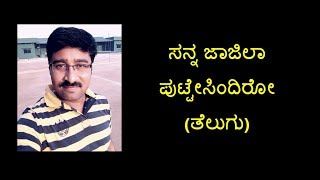 Sanna Jajila Puttesindiro Telugu Karaoke Song With Kannada Lyrics