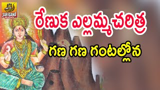 గణ గణ గంటల్లోన -Singer Ramadevi  || Renuka Yellamma Songs || Telugu DevotionalSongs