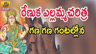 గణ గణ గంటల్లోన -Singer Ramadevi  || Renuka Yellamma Songs || Telugu DevotionalSongs