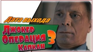 Джокер Операция Капкан 3 Сезон Дата Выхода
