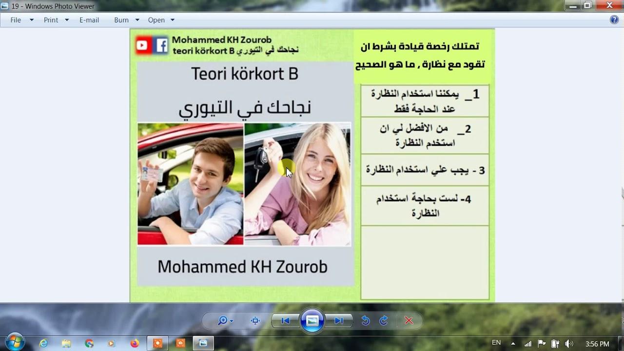 Photo of اللقاء (32) حل وشرح  30 سؤال مهمين – اسئلة واجوبة