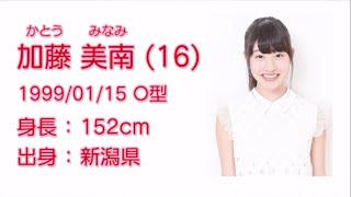 NGT48 加藤 美南 (MINAMI KATO) のプロフィール映像です。 ------------...