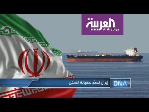 DNA | إيران تهدد بصيانة السفن  - نشر قبل 2 ساعة