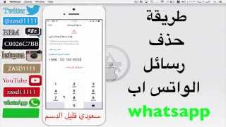 طريقة حذف رسائل الواتس اب whatsapp