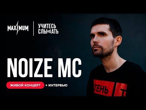 Учитесь Слышать. Noize MC