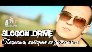 SLOGON DRIVE - Пацанам которых не дождались (Премьера клипа 2015)