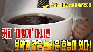 커피 '이렇게' 마시면 보약과 같은 놀라…