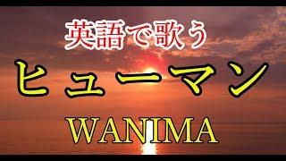 Hi! 今回はドラマ『刑事ゆがみ』の主題歌であるWANIMAさんのヒューマン...