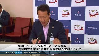 西川将人市長7月定例記者会見(2017年7月20日)