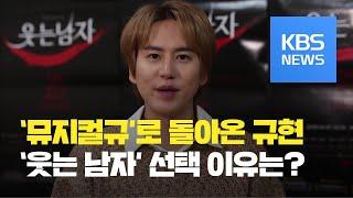 [연예수첩] 스타 인터뷰 - 뮤지컬까지 섭렵! '만능 …