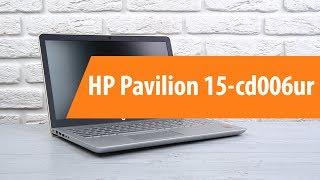 Розпакування ноутбука HP Pavilion 15-cd006ur / Unboxing HP Pavilion 15-cd006ur