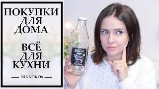 ПОКУПКИ ДЛЯ ДОМА | ВСЕ ДЛЯ КУХНИ  | HOFF | NIKKOKO8