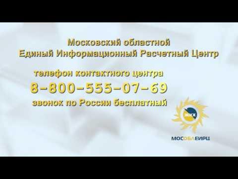 МосОблЕИРЦ: Передача показаний приборов учета по телефону