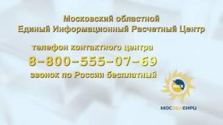 МосОблЕИРЦ: Передача показаний приборов учета по телефону(, 2015-11-23T17:00:17.000Z)