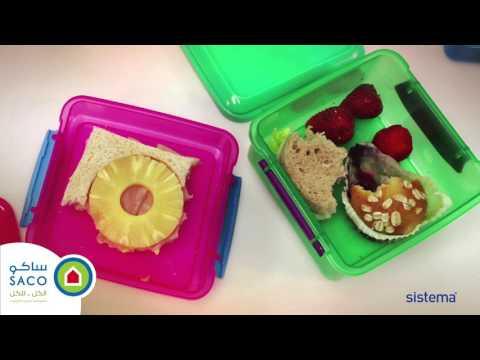 حافظات طعام من سيستيما Youtube