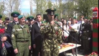 9 мая 2014г  Тольятти.  Открытие памятного знака Воинам - Пограничникам.