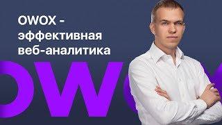 Продукты OWOX для эффективной веб-аналитики