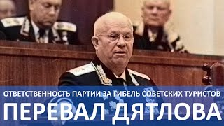 КПСС и ответственность Советской власти за трагедию на перевале Дятлова
