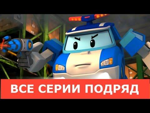 Смотреть онлайн мультфильм поли робокар все серии подряд