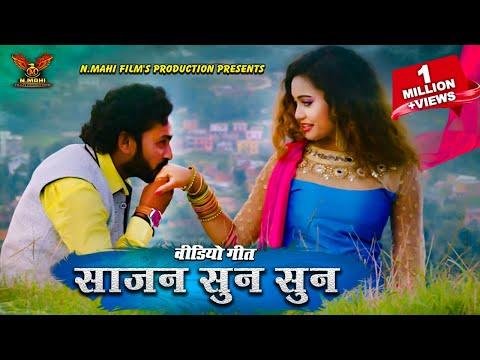 MOR JODIDAAR ll Sajan Sun Sun ll HD Video Song ll SUNIL SONI ll Mann quraishi।।anokhi
