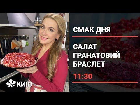 Телеканал Київ: Салат Гранатовий браслет з куркою - покроковий рецепт