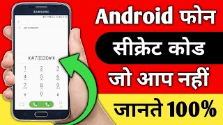 Very Useful Secret Code For All Samsung Phones | By Hindi Android Tips