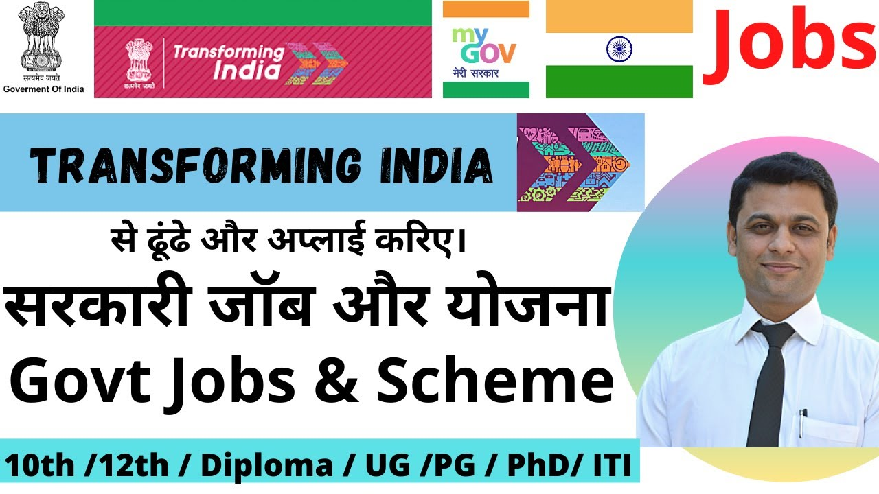Apply in Government Jobs and Scheme I Transforming India I By Government of India I My Gov