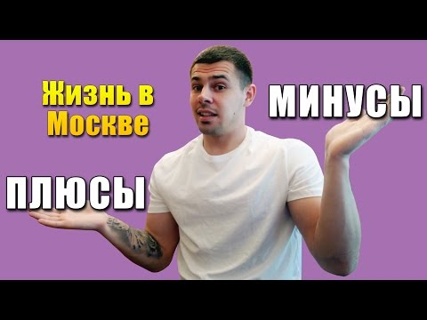 Москва. Плюсы и