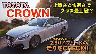 昨日に続き今日は走りレポート! 癒し系だけでなく鋭さも魅力 やっぱり日本の道はクラウン! その走りをチェックしてきました! TOYOTA CROWN E-CarLife with 五味やすたか