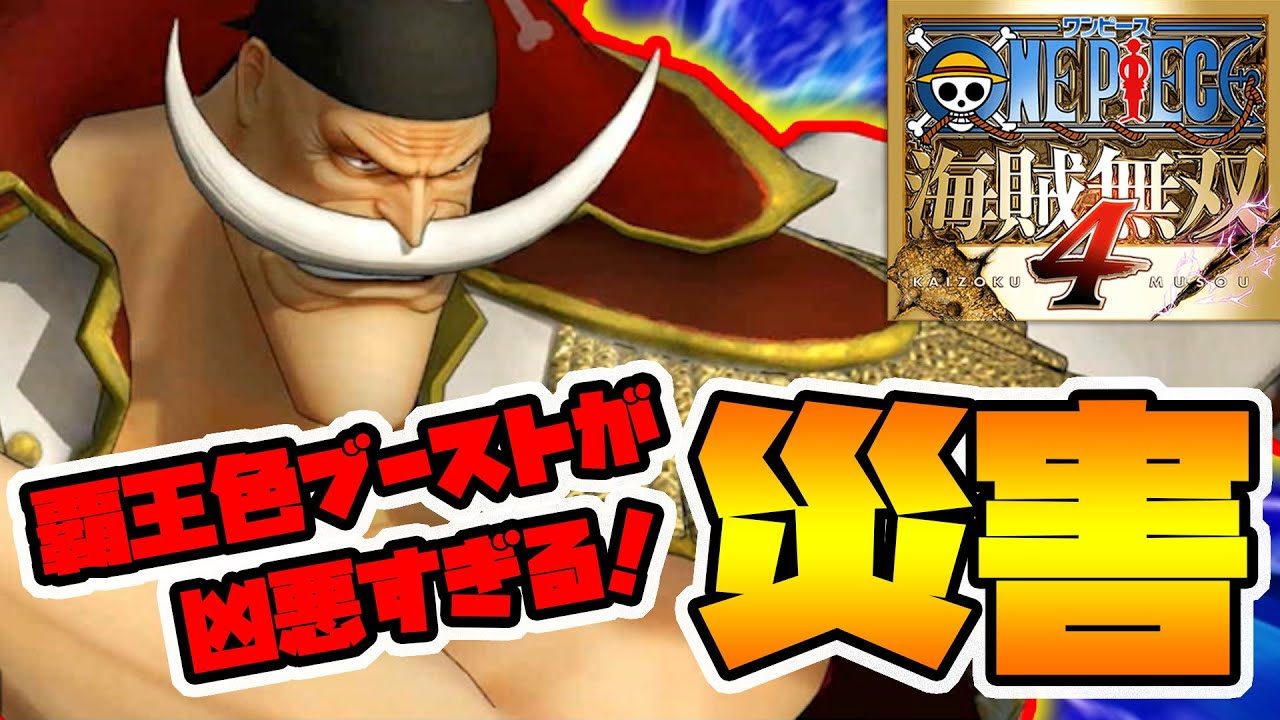 ワンピース 海賊 無双 4 最強 キャラ