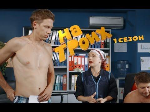 На троих: 1 сезон 5 серия | Дизель студио комедии 2016