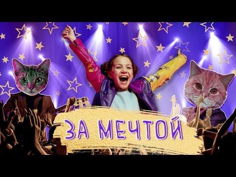 """ПРЕМЬЕРА КЛИПА """"VIKI SHOW - За Мечтой"""" / Вики Шоу"""