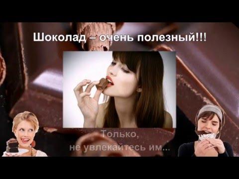 Шоколад - польза или вред для здоровья?