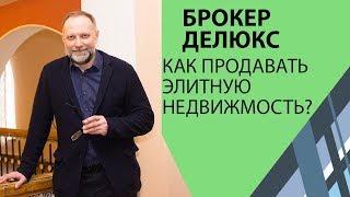 ОБУЧЕНИЕ РИЭЛТОРОВ. Как продается элитная недвижимость в Москве?
