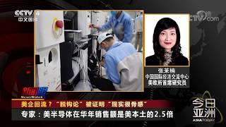 《今日亚洲》 20200626  CCTV中文国际