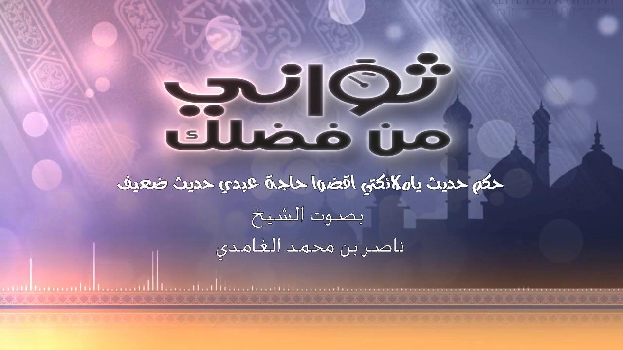 حكم حديث ياملائكتي اقضوا حاجة عبدي حديث ضعيف - الشيخ/ ناصر ال زيدان الغامدي