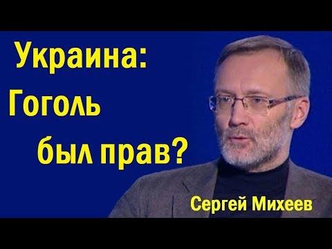 Украина: Гоголь был