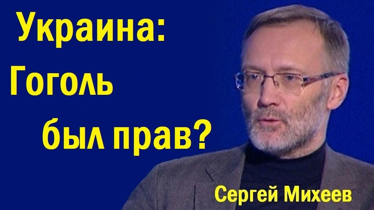 Украина: Гоголь был прав? (политика)