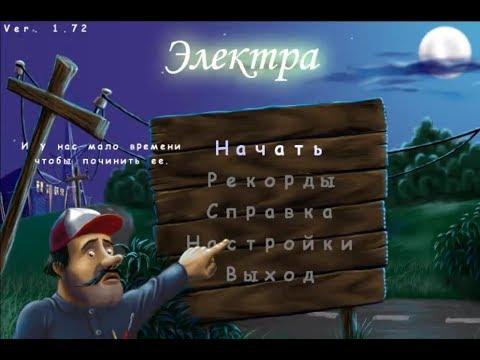 ЭЛЕКТРА / АЛАВАР / ИГРЫ / ЛЕТСПЛЕЙ