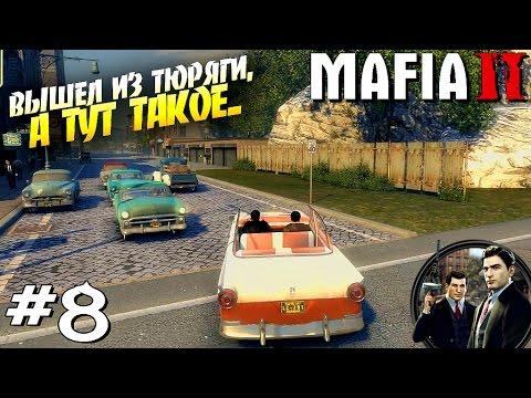 Прохождение Mafia 2 · [4K 60FPS] — Часть 2: Враг государства